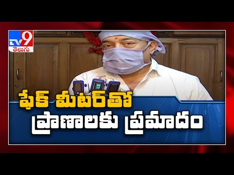 fake-pulse-oximeter-sale-in-hyderabad---tv9