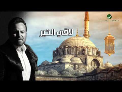 Assi Al Hallani ... Lae ALkhear   عاصي الحلاني ... لاقي الخير