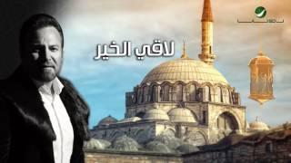 Assi Al Hallani ... Lae ALkhear | عاصي الحلاني ... لاقي الخير