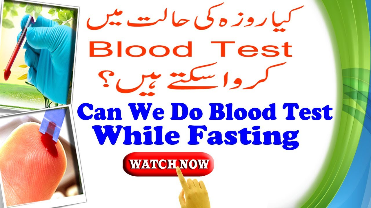 Kya Roze Ki Halat Me Blood Test Aur Blood Donate Karne Se Roza Toot Jata  Hai? | Maulana Shehzad