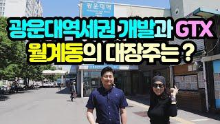 [부동산 현장탐방] 광운대역세권개발, GTX, C노선,…