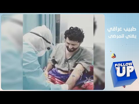 شاهد.. كيف يخفف هذا الطبيب العراقي على المصابين بكورونا آلامهم وعذابهم - FollowUp  - نشر قبل 12 دقيقة