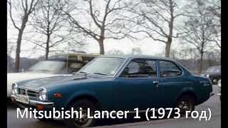 Эволюция Mitsubishi Lancer (1973 2007)