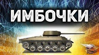 ИМБОЧКИ - Нагиб без долгой прокачки World of Tanks