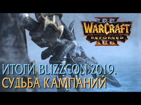 Судьба Warcraft 3 Reforged / Подробности с Blizzcon 2019 / Будут ли переделывать кампании?