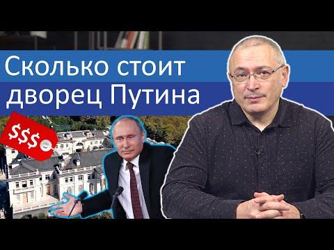Сколько на самом деле стоит дворец Путина   Блог Ходорковского