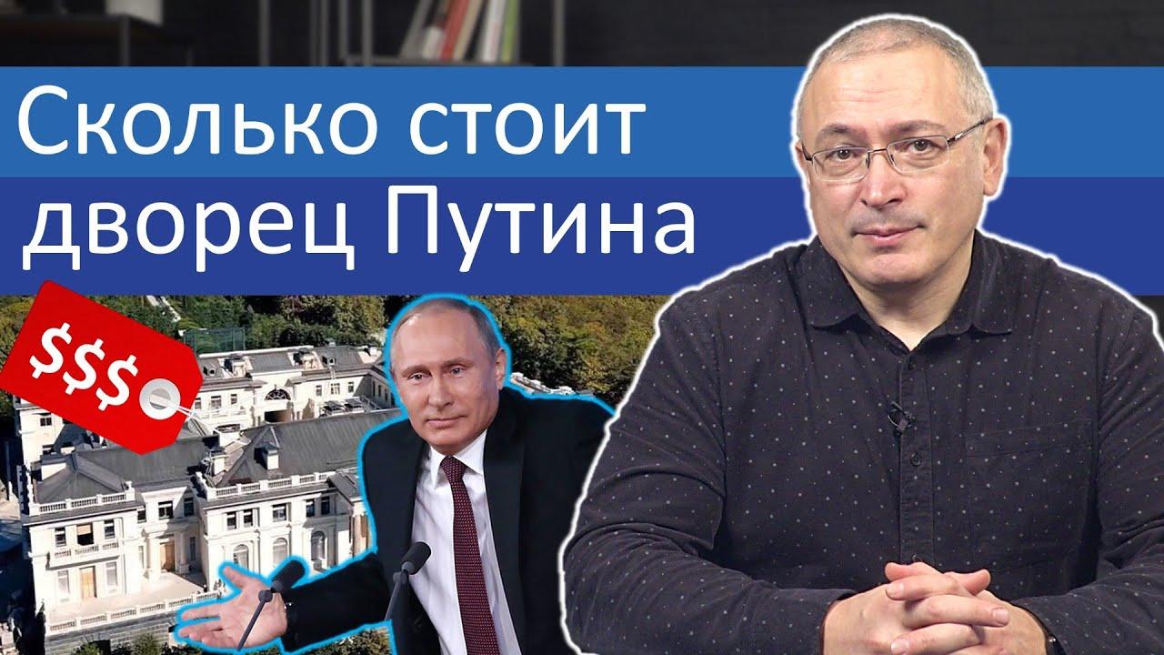 Сколько на самом деле стоит дворец Путина | Блог Ходорковского