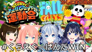 【Fall Guys】勝つぞ!!!! #VFG運動会 #くらえぐーぱんだWIN【かしこまり/電脳少女シロ/猫宮ひなた/富士葵】
