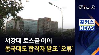 [Global A] 서강대 로스쿨 이어 동국대도 합격자…
