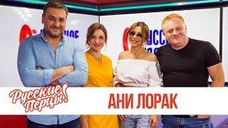 Ани Лорак в Утреннем шоу «Русские Перцы» / О новой концертной программе и дуэте с Сергеем Лазаревым