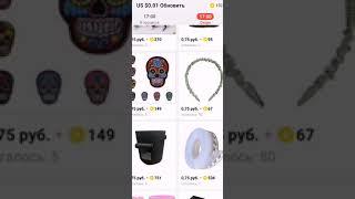 Товары на Aliexpress за 1 цент | Товары за 0,01$ | Распродажа на Алиэкспресс  #Shorts