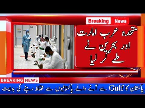 Dubai, Bahrain Flights Breaking News, پاکستان کا گلف سے آنے والے پاکستانیوں سے محتاط رہنے کی ہدایت