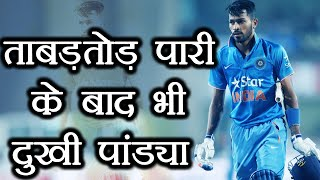 India vs Australia 3rd ODI: Hardik Pandya not happy with his batting, Know Why?| वनइंडिया हिंदी