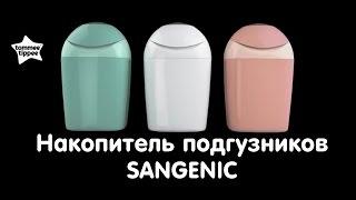 Накопитель подгузников Tommee Tippee Sangenic Tec - обзор