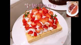 빕스 딸기홀릭 !! 딸기와플 만들기