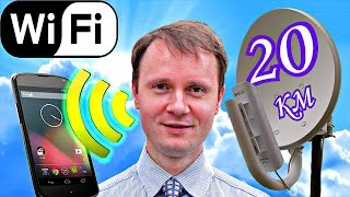 видео Увеличиваем сигнал WI-FI на 2.5 км - Антенна биквадрат (BiQuad)