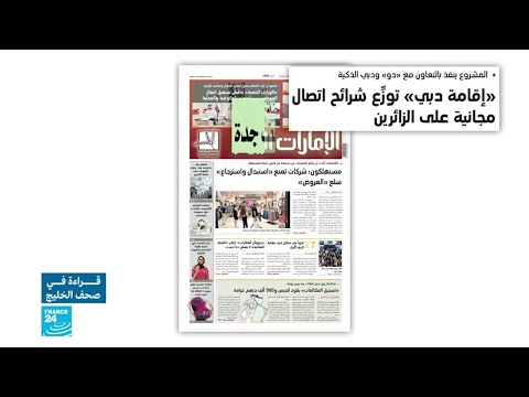 توزيع شرائح اتصال مجانية على الزائرين في دبي  - نشر قبل 3 ساعة