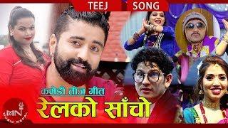 New Teej Song 2075/2018 | Relko Sacho - Bhumika Shah, Tejas Regmi & Rishi Kandel Ft. Pabitra & Yadav