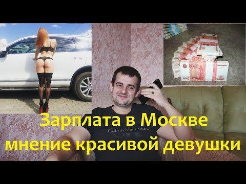 Реальные зарплаты в Москве! Мнение красивой девушки !