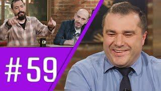 კაცები - გადაცემა 59 [სრული ვერსია]