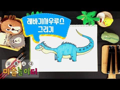 레바기사우루스 | 공룡 그림 그리기 | 창의팡팡 미술놀이터 시즌2 공룡시대 #18