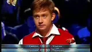 Самый умный Старшая лига Суперфинал осень-зина 2008г