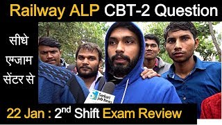 Railway ALP Technician Questions 22 January 2019, 2nd Shift of CBT-2 Exam Review | Sarkari Job News