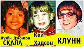 Детские Фото звёзд от которых ты офигеешь !