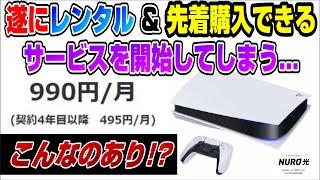 【転売対策】PS5のレンタルサービスが遂に開始! さらに先着購入も可能! ただし条件が... ニューロ光 PS5 Dゲイル