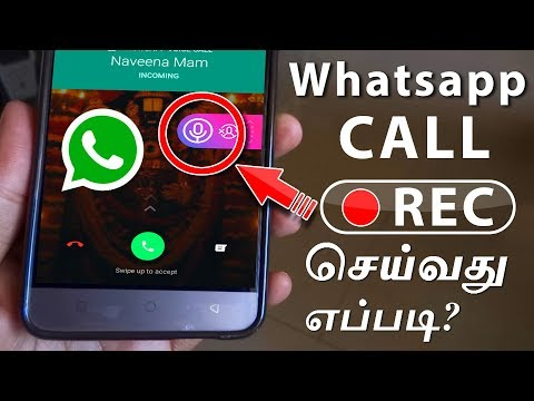 How To Record Whatsapp Voice Call In TAMIL | Whatsapp Voice Call Record செய்வது எப்படி?
