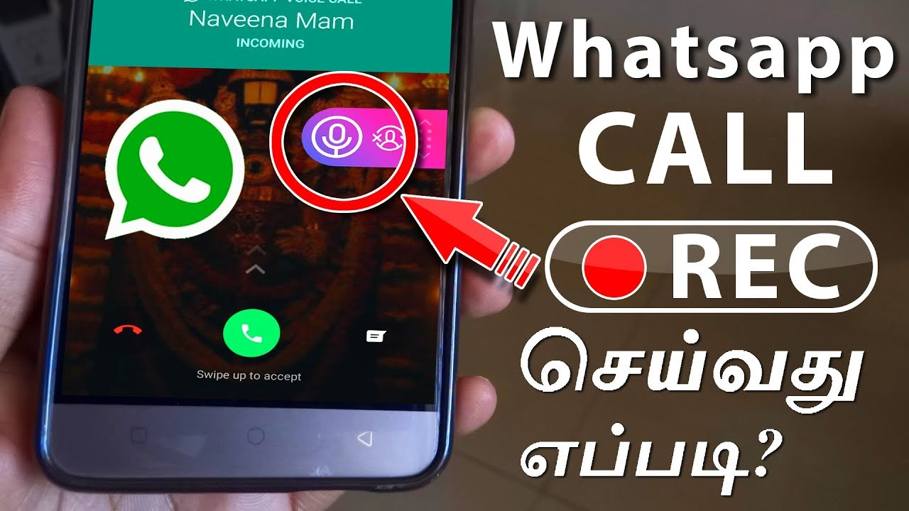 how to get a record of whatsapp calls