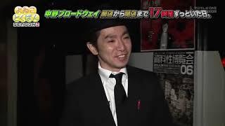 よゐことくばん #有野 #濱口 #旅番組 #リサイクルショップ #お笑い #ト...