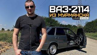 ВАЗ-2114 из Мурманска с аудиосистемой LOUD SOUND