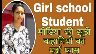 Girl School Student | Exposure of Media Fake Stories | Ram Rahim ji