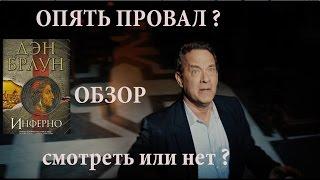 """""""ИНФЕРНО"""" , ОБЗОР БЕЗ СПОЙЛЕРОВ#ХУДШАЯ РОЛЬ ТОМА ХЕНКСА?"""