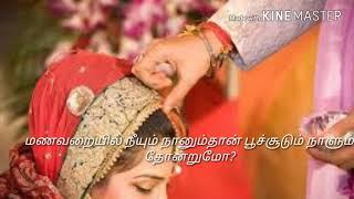Oru poluthenum unnodu sernthu vaazhanum-tamil lyrics