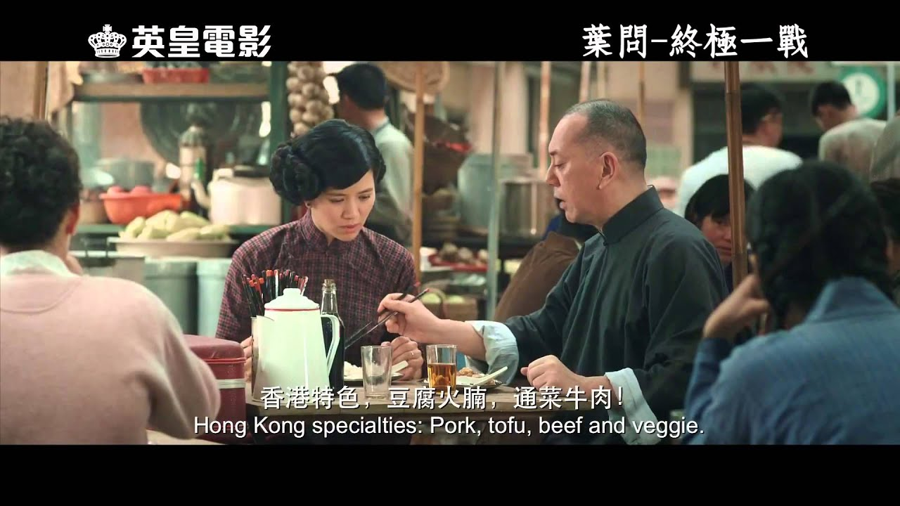 NYAFF: IP MAN: THE FINAL FIGHT 葉問 終極一戰 Trailer