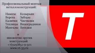 Компания VT  Навес арочный из поликарбоната(Компания
