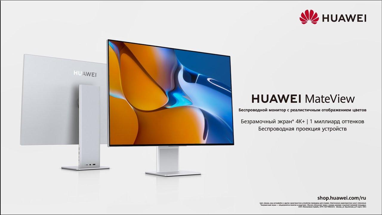 HUAWEI MateView: беспроводной монитор с реалистичным отображением цветов