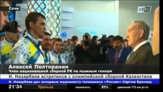 Н.Назарбаев встретился с Олимпийской сборной Казахстана