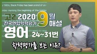 [2020학년도 고2 9월 모의고사 해설강의] 영어- …