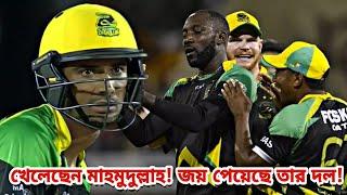 মাহমুদুল্লাহর অলরাউন্ডিং পারফর্মেন্স! সিপিএলে জিতলো তার দল সেন্ট কিটস! | Mahmudullah | CPL 2018