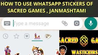 How to use Whatsapp Stickers like Janmashtami Sacred Games stickers etc
