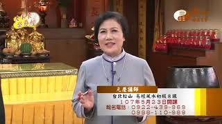 元慶講師、元芷講師【大家來學易經115】| WXTV唯心電視台