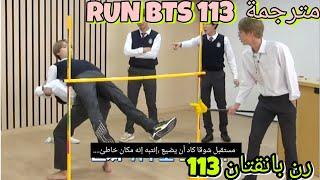 رن بانقتان الحلقة 113 RUN BTS {ران بانقتان 113} مترجمة للعربيه {RUN BTS 113} مترجم