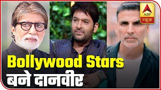 After PM's Request, Bollywood Celebrities Donate In Lakhs | ABP News