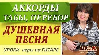 КРАСИВАЯ ПЕСНЯ про любовь под гитару. Аккорды, табы, разбор песни