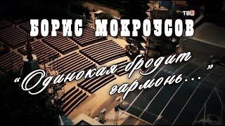 Борис Мокроусов. Одинокая бродит гармонь