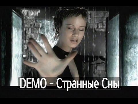 Демо — Странные сны