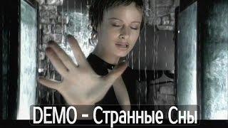 Смотреть клип Демо - Странные Сны